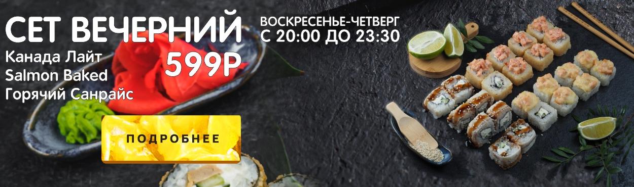 Сет Вечерний